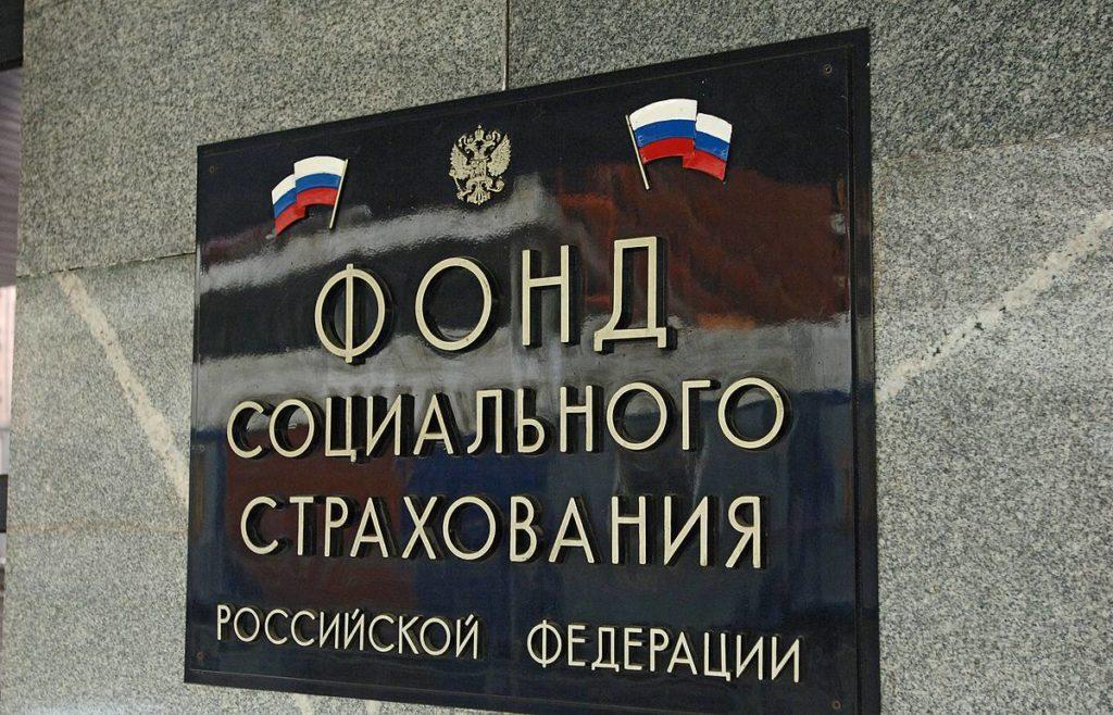 Обязан ли работодатель уведомить сотрудников о порядке получения прямых выплатах от ФСС России в 2021 году?