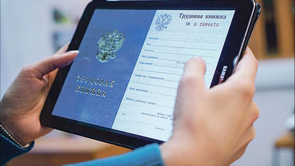 Госдума одобрила включение в электронные трудовые книжки стажа до 2020 года