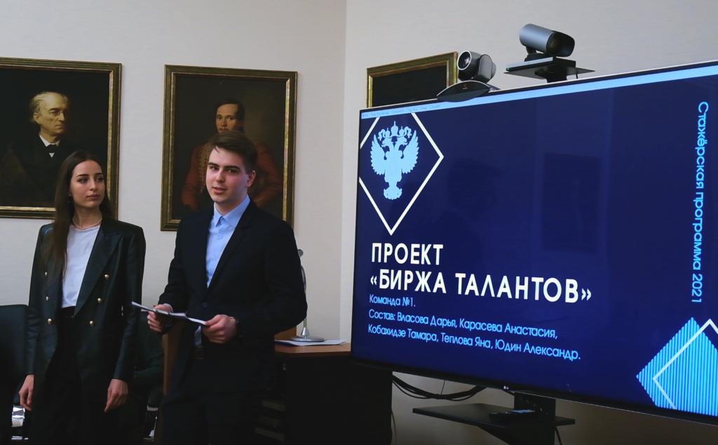Защита проектных работ стажерами Минкультуры России