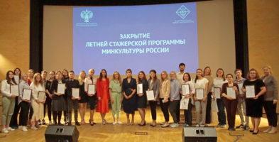 В Министерстве культуры Российской Федерации завершилась IV Стажёрская программа.